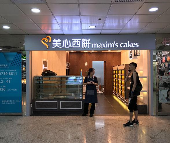 Maxims Cakes